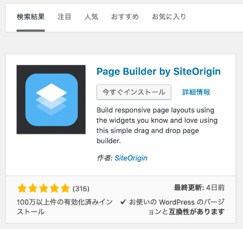PressBuilder Page Builder by SiteOriginのインストール