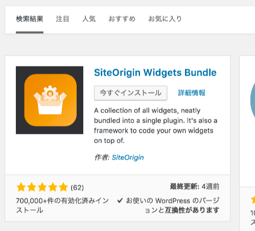 PressBuilder SiteOrigin Widgets Bundleのインストール